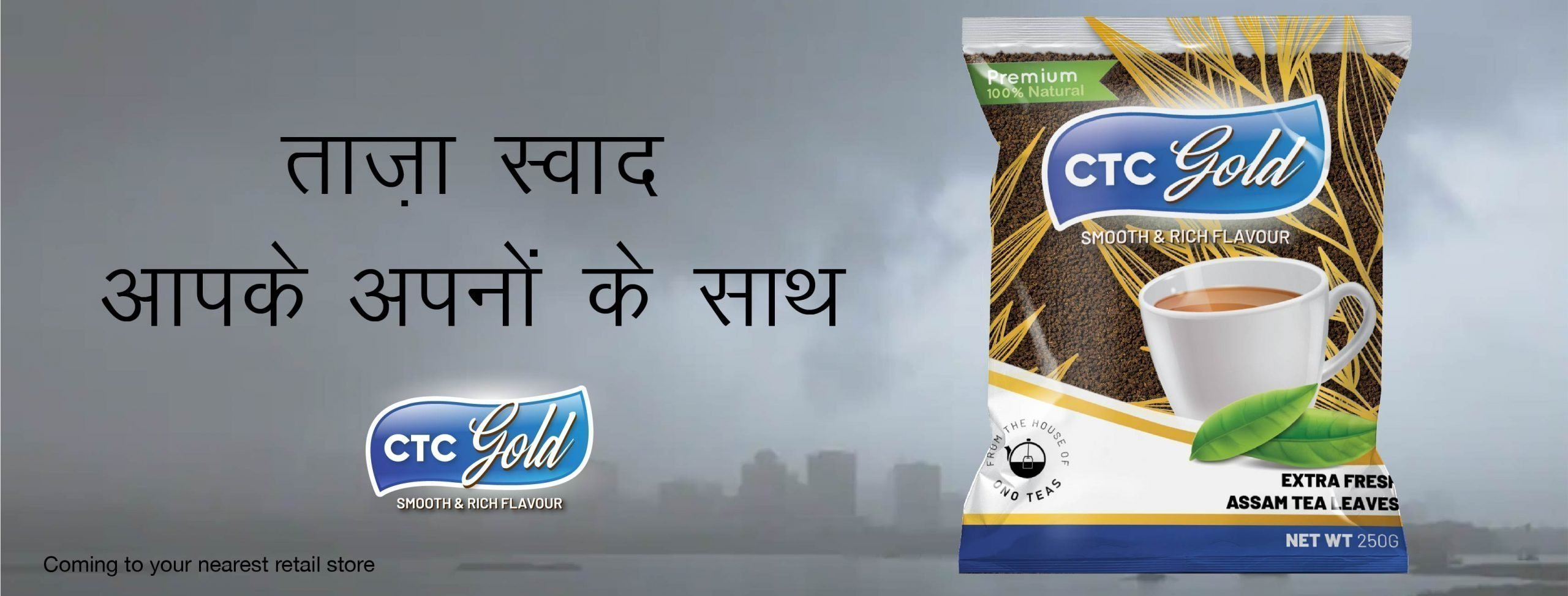 CTC Gold Now available at your nearest Retail Store